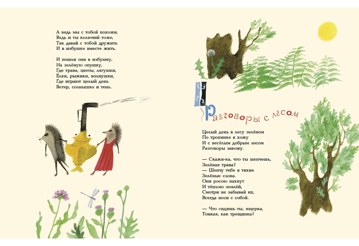 Лесные разговоры. Сборник стихов