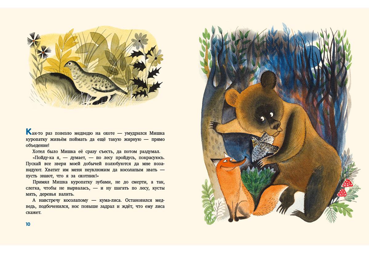 Волчья песня. Сборник сказок