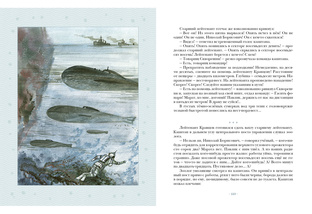 Тайна двух океанов. Роман