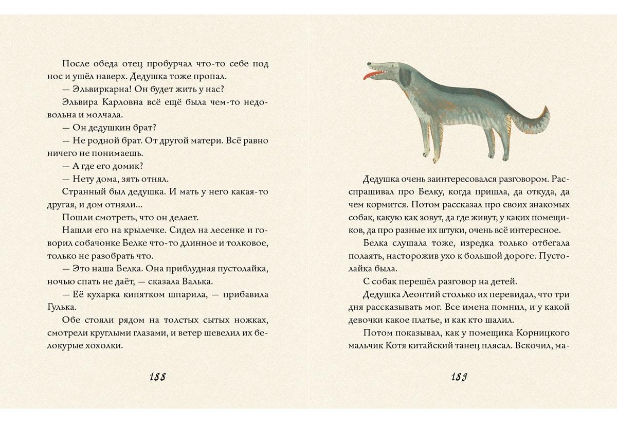 Рассказы. Сборник