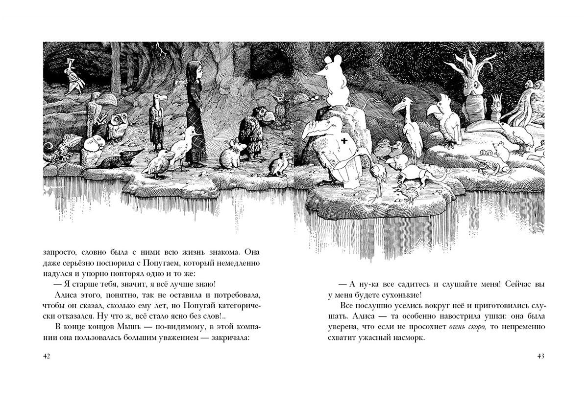 Приключения Алисы в Стране Чудес. Повесть-сказка