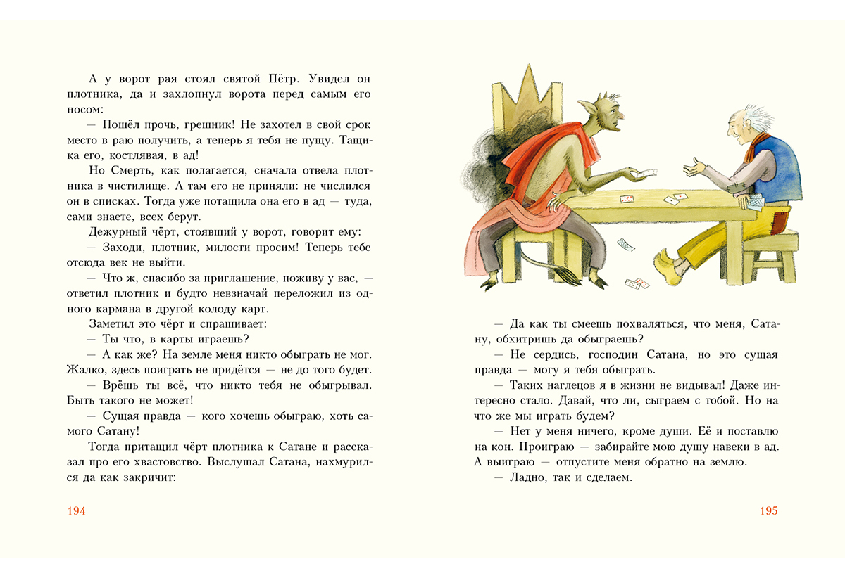 Попался, сверчок! Французские народные сказки