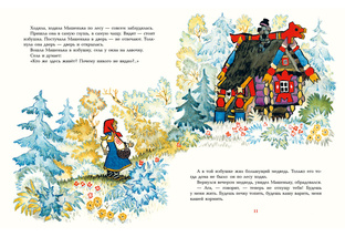 Русские сказки для самых маленьких. Сборник сказок
