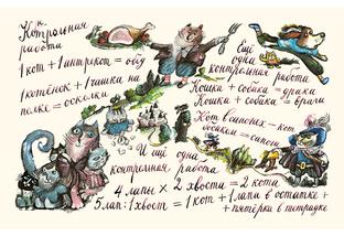 Тетрадь по арифметике кота Котангенса. Стихотворение