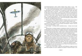 Два капитана. Роман в 2-х томах