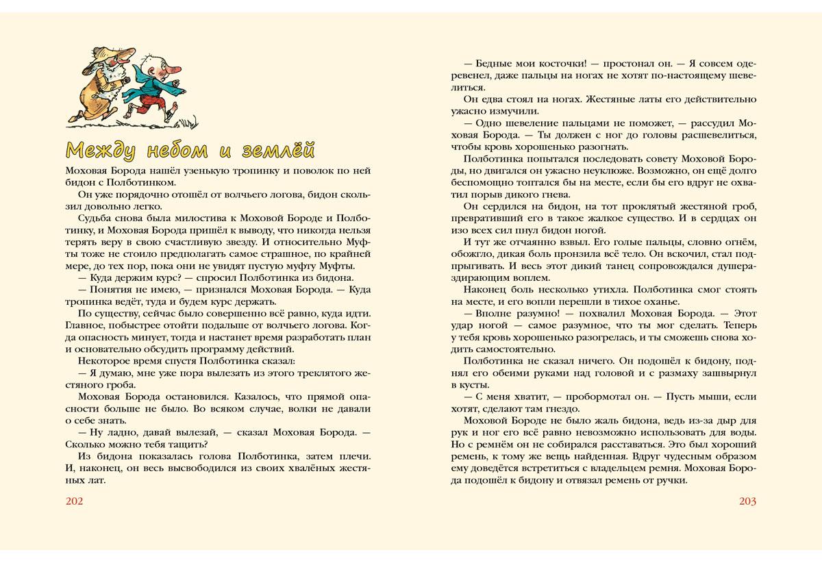 Муфта, Полботинка и Моховая Борода. Книга 3 и 4. Повесть - сказка