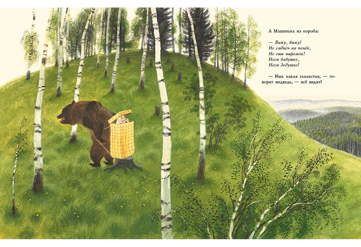 Маша и медведь. Русская народная сказка