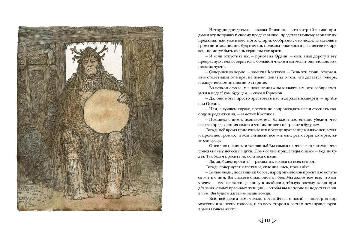 Земля Санникова. Роман