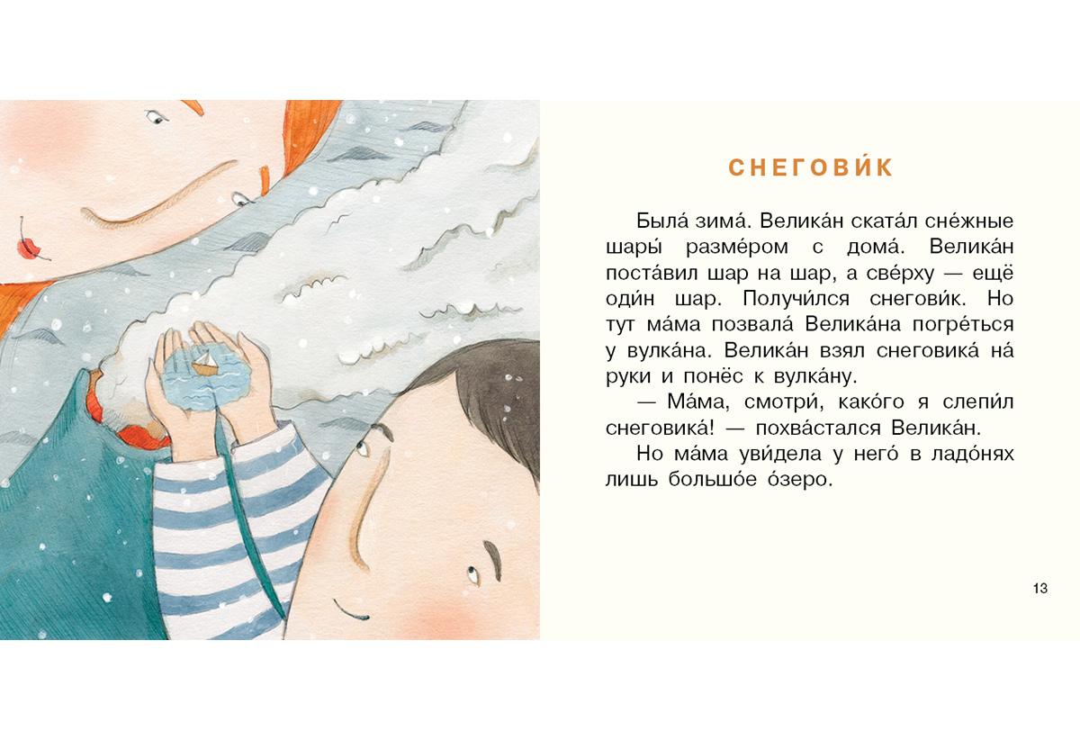 Малыш Великан. Сборник сказок