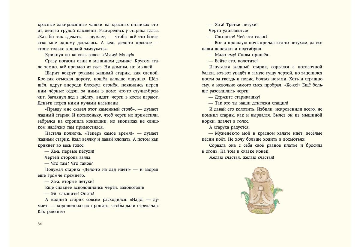 Горшок белых хризантем. Сборник сказок