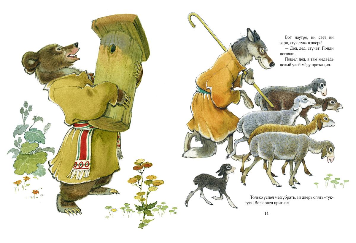 Соломенный бычок - смоляной бочок. Украинская народная сказка