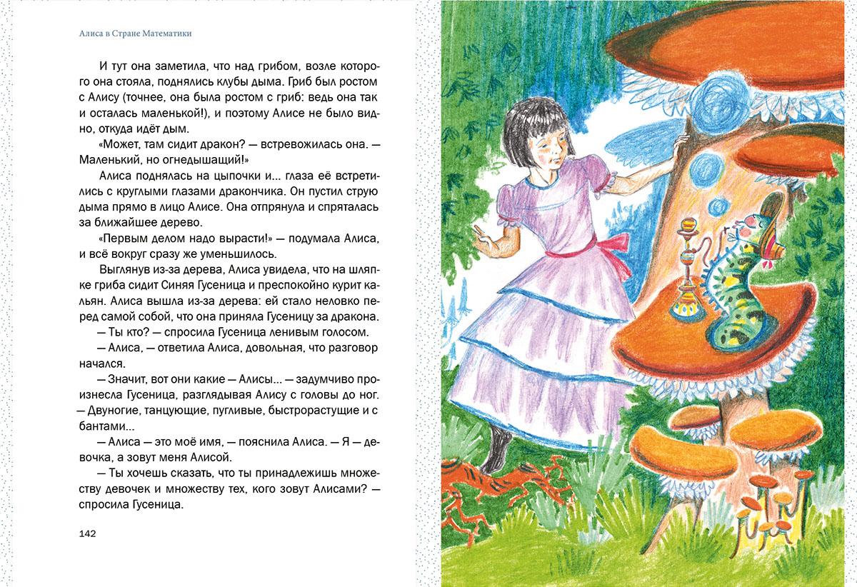 Алиса в стране математики. Повесть-сказка