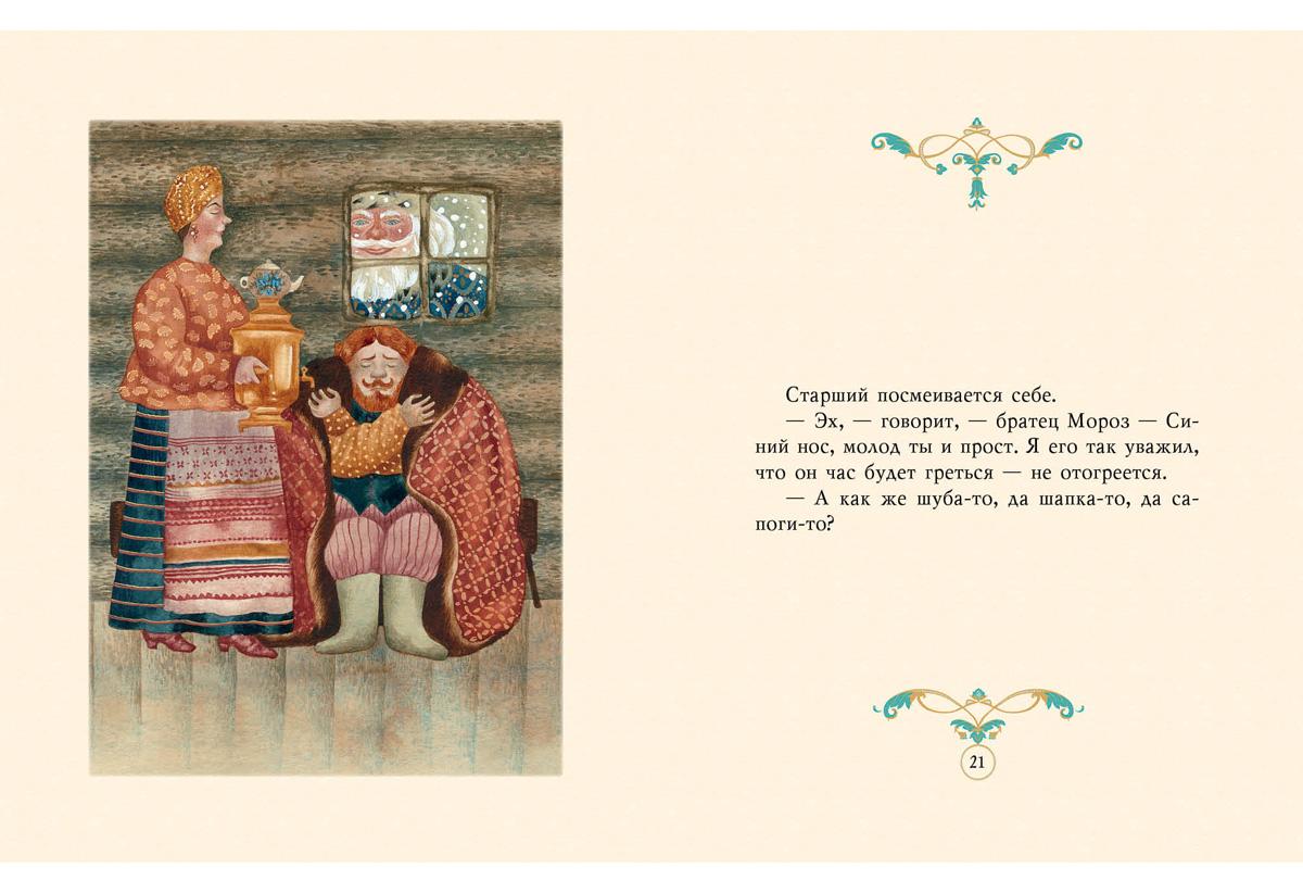 Два Мороза. Русские народные сказки