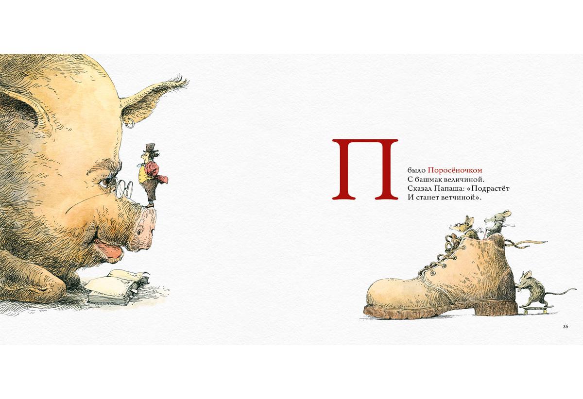Папашина азбука