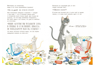 Полосатый кот и Таинственная мышь на каникулах. Сказка