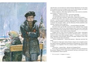Два капитана. В 2-х томах