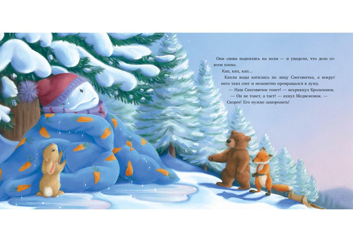 Как развеселить Снеговика.