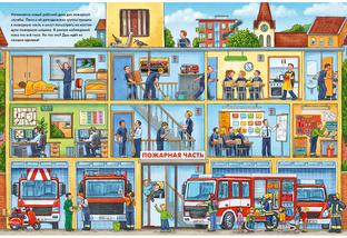Веселые пряталки. Где маленький экскаватор? Где пожарная машинка?