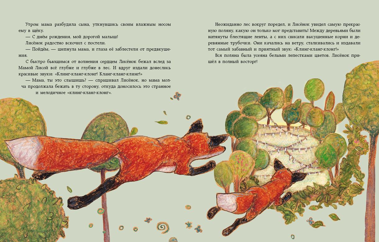 Лисенок.Семь историй.Комплект из 7- ми книг.