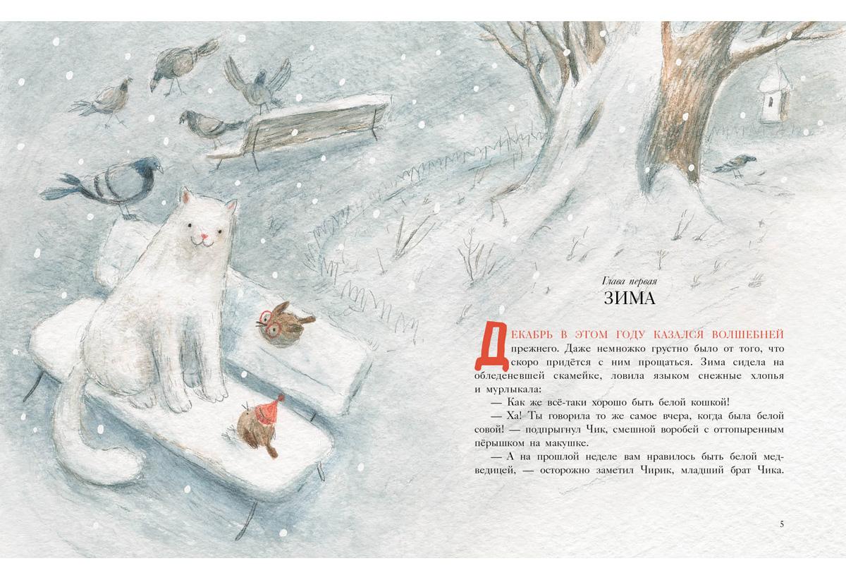 """Операция """"Чик-Чирик"""" и Новый год"""