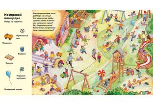 Веселые пряталки. В детском саду/За городом
