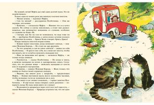 Муфта, Полботинка и Моховая Борода. Рауд. Кн. 1,2