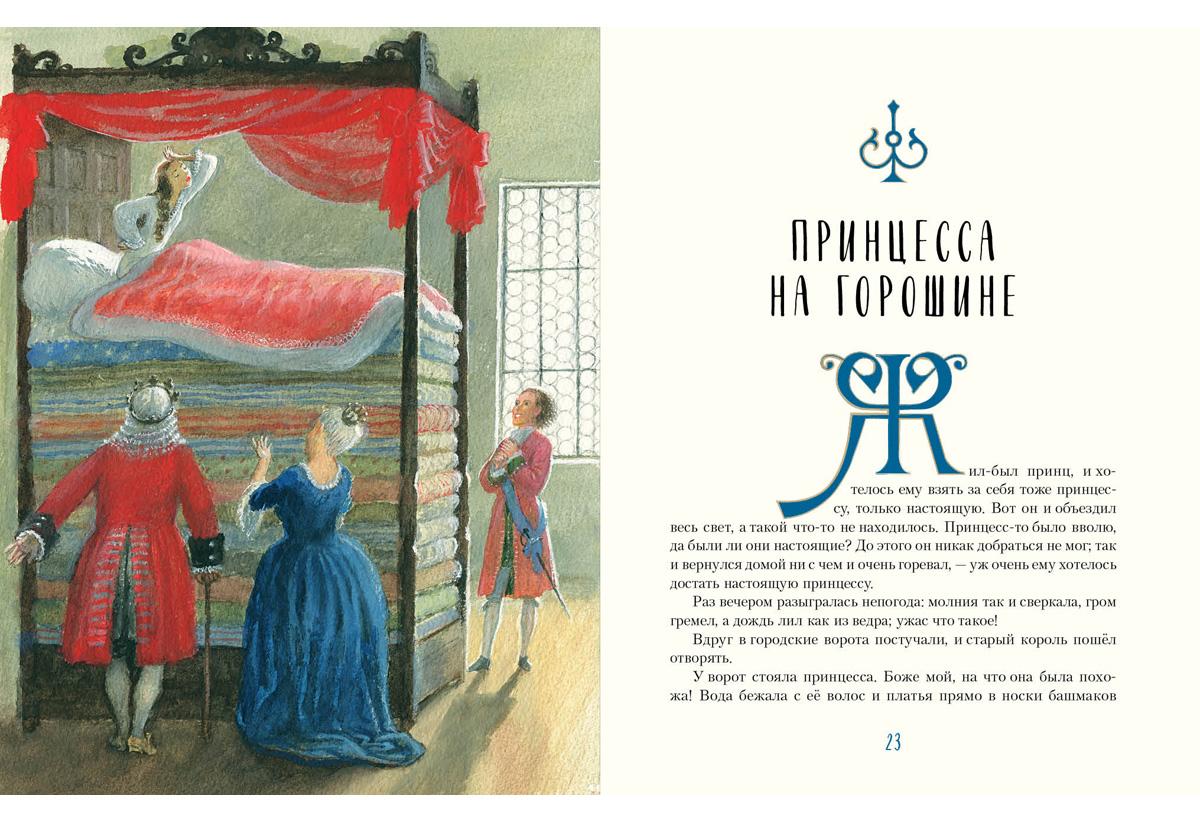 Сказки [сборник] Г. Х. Андерсен