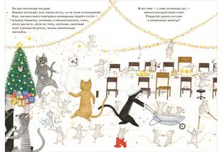 Полосатый кот и Таинственная мышь готовятся к Рождеству