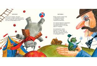 Книга зверей для несносных детей