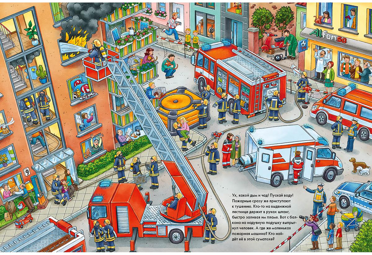 Веселые пряталки. Где маленький экскаватор?/ Где пожарная машинка?