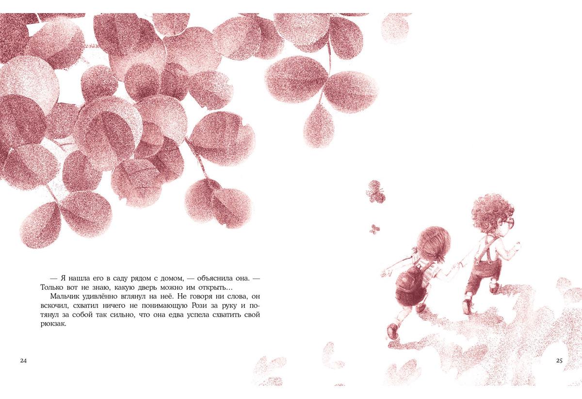 Розовая сказка