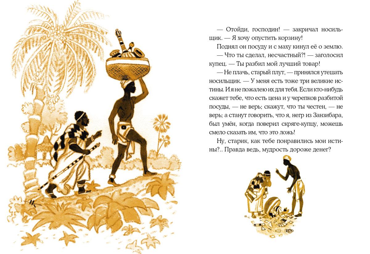 Сказки моего друга. Сборник африканских сказок