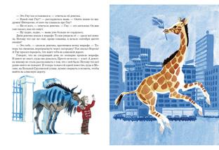 Девочка и жирафа. Рассказ