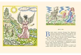 Храбрый Персей. Древнегреческая сказка
