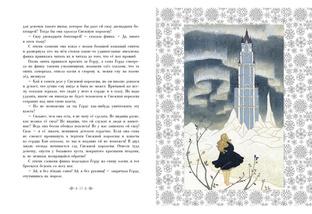 Снежная королева. Сказка