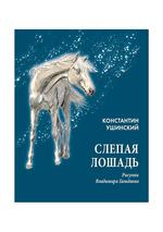 Слепая лошадь. Сказка