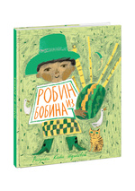 Робин из Бобина. Английские детские песенки