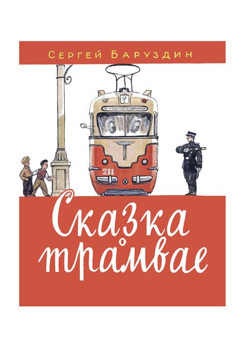 Сказка о трамвае. Стихотворение