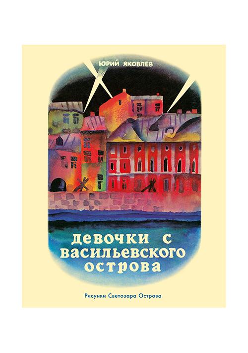 Девочки с Васильевского острова. Рассказ