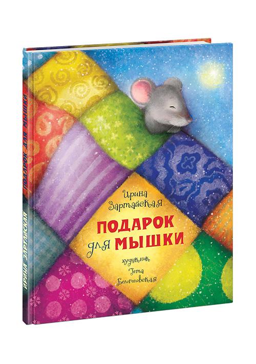 Подарок для мышки. Сказка