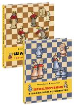 Шахматы, Приключения в шахматном королевстве (комплект)