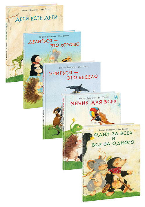 """Комплект из 5 книг """"Один за всех и все за одного"""""""