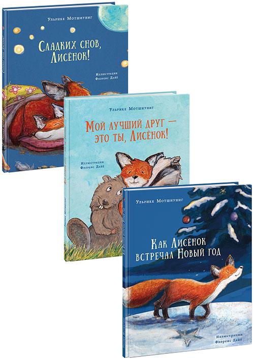 Лисёнок. Комплект из 3 книг