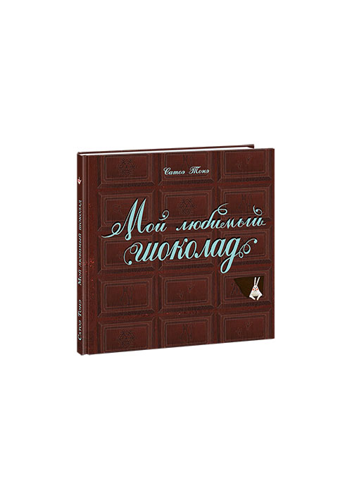 Мой любимый шоколад