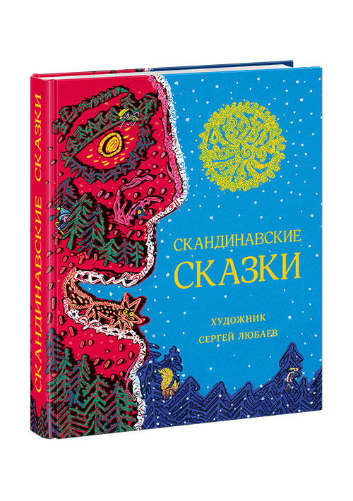 Скандинавские сказки. Сборник