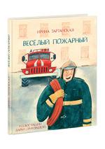 Весёлый пожарный