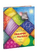 Подарок для мышки