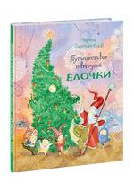 Путешествие новогодней Елочки