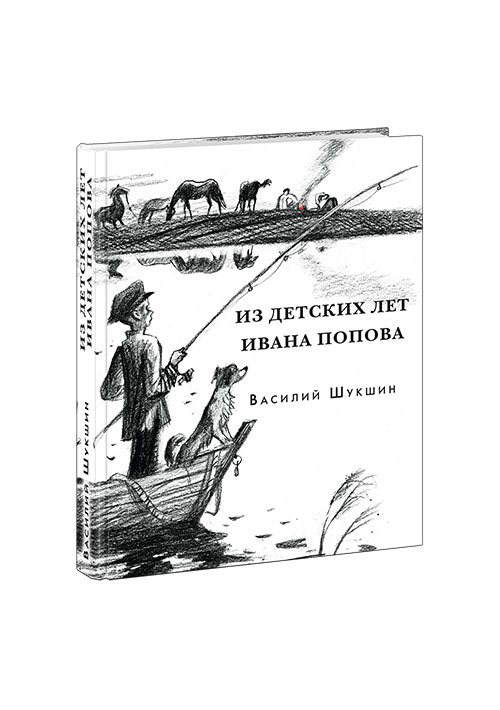 Из детских лет Ивана Попова