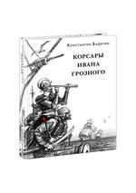 Корсары Ивана Грозного